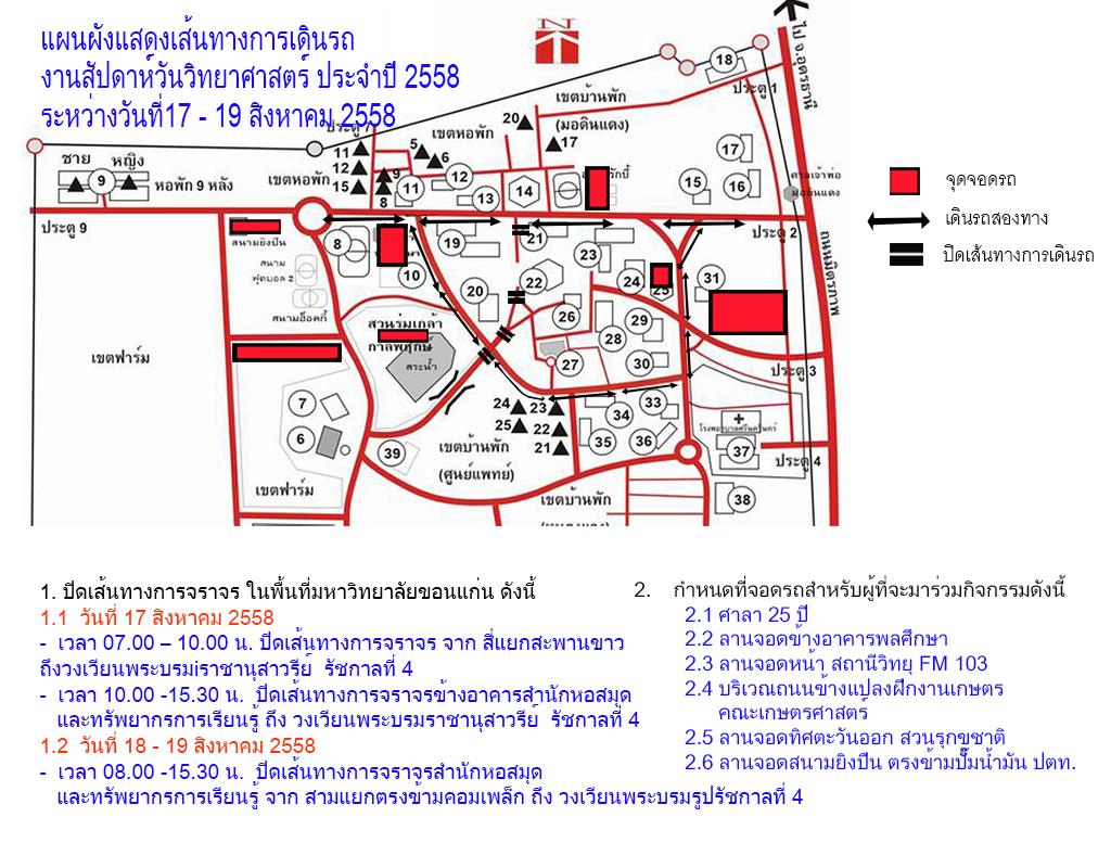 แผนผังแสดงเส้นทางการเดินรถวันวิทยาศาสตร170858