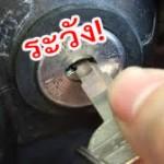 ระวัง!เตือนภัยนักศึกษาลืมถอดกุญแจรถทิ้งไว้