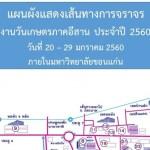 แผนผังงานเกษตร2560-111